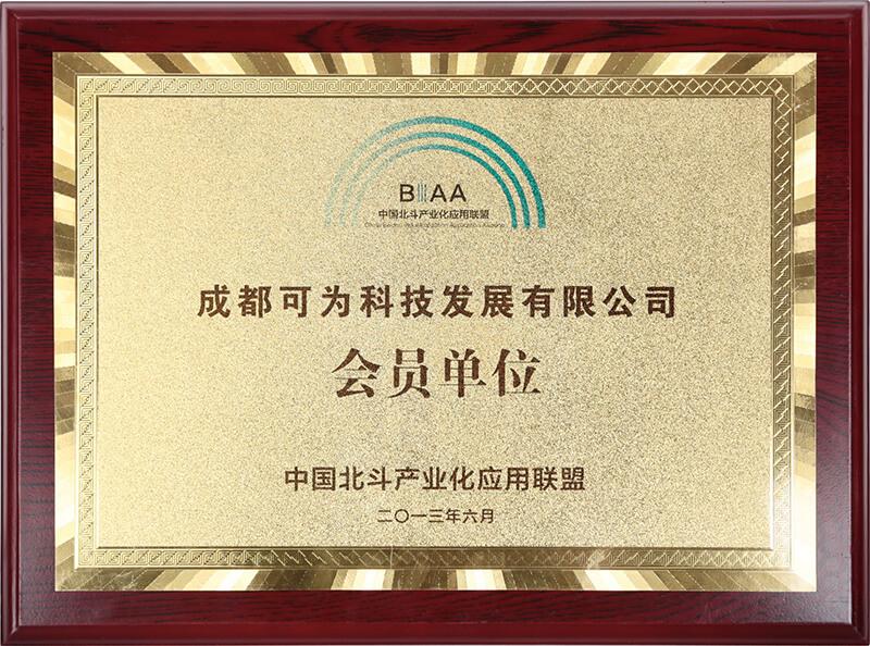 中国北斗产业化应用联盟