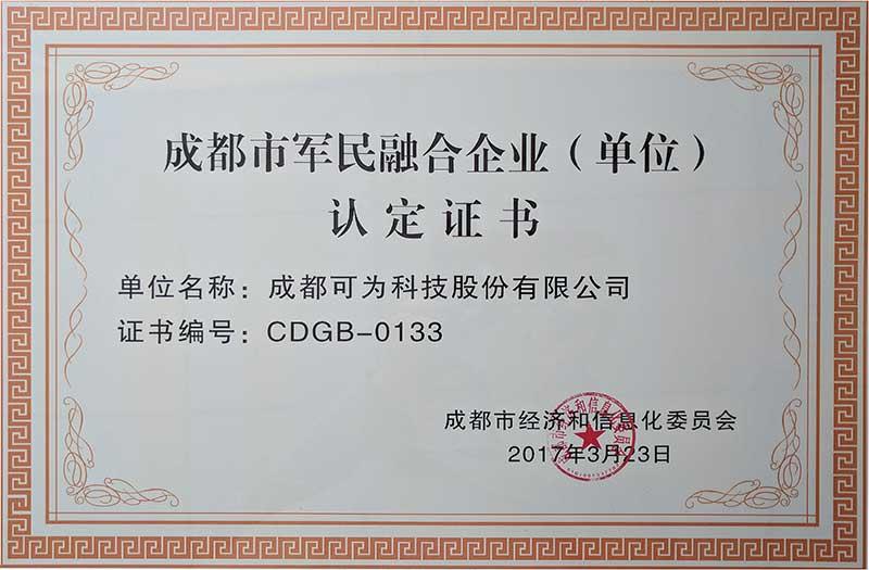 成都市军民融合企业(单位)认定证书